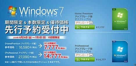 windows-7-japan